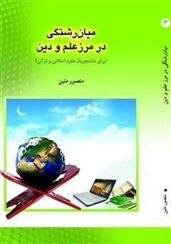 دانلود کتاب میان رشتگی در مرز علم و دین