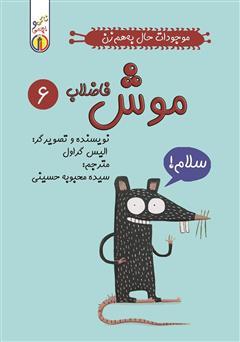دانلود کتاب موش فاضلاب: موجودات حال به هم زن