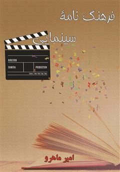دانلود کتاب فرهنگنامه سینمایی