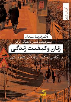 دانلود کتاب زنان و کیفیت زندگی؛ با نگاهی به کیفیت زندگی زنان در شهر