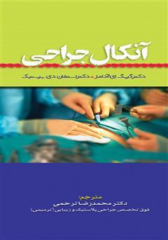 دانلود کتاب آنکال جراحی