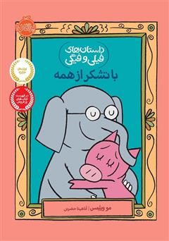 دانلود کتاب داستانهای فیلی و فیگی 21: با تشکر از همه