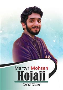 دانلود کتاب Martyr Mohsen Hojaji (شهید محسن حججی)
