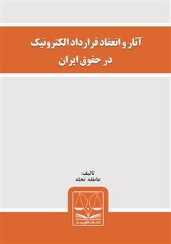 دانلود کتاب آثار و انعقاد قرارداد الکترونیک در حقوق ایران