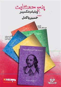 دانلود کتاب صوتی پنج حکایت ویلیام شکسپیر