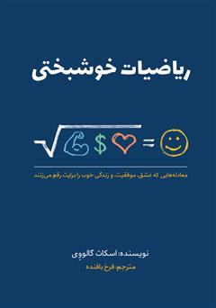 دانلود کتاب ریاضیات خوشبختی: معادلههایی که عشق، موفقیت و زندگی خوب را برایت رقم میزنند
