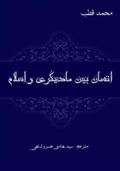 دانلود کتاب انسان بین مادیگری و اسلام