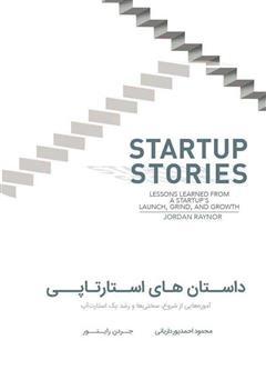 دانلود کتاب داستانهای استارتاپی: آموزههایی از شروع، سختیها و رشد یک استارت آپ