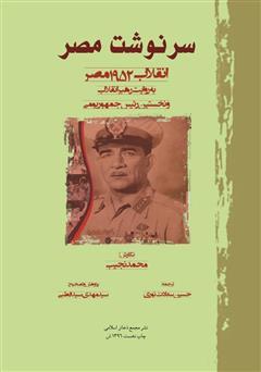 دانلود کتاب سرنوشت مصر: انقلاب 1952 مصر