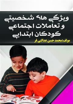 دانلود کتاب ویژگیهای شخصیتی و تعاملات اجتماعی کودکان ابتدایی