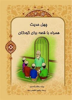 دانلود کتاب چهل حدیث همراه با قصه برای کودکان