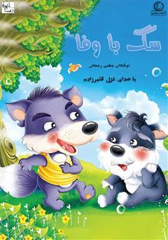 دانلود کتاب صوتی سگ با وفا