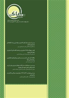 دانلود نشریه علمی تخصصی شباک - شماره 32