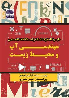 دانلود کتاب دایرة المعارف لغات و اصطلاحات تخصصی مهندسی آب و محیط زیست