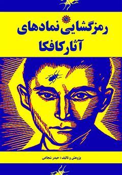 دانلود کتاب رمزگشایی نمادهای آثار کافکا