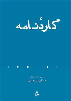 دانلود کتاب گاردنامه: مجموعه شعر و نثم