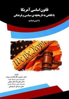 دانلود کتاب قانون اساسی آمریکا با نگاهی به تاریخچهی سیاسی و فرهنگی
