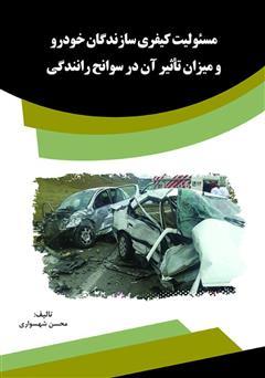 دانلود کتاب مسئولیت کیفری سازندگان خودرو و میزان تاثیر آن در سوانح رانندگی