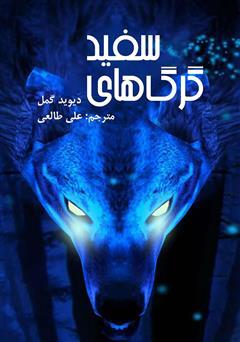 دانلود کتاب گرگهای سفید