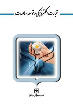 دانلود کتاب تجارت الکترونیکی و توسعه صادرات
