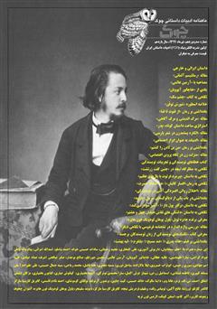 دانلود ماهنامه ادبیات داستانی چوک - شماره 119
