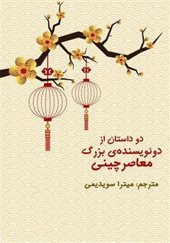 دانلود کتاب دو داستان از دو نویسندهی بزرگ معاصر چینی (زن قد بلند و شوهر کوتاهش و کاغذ عزا)