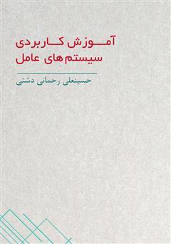 دانلود کتاب آموزش کاربردی سیستمهای عامل