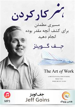 دانلود کتاب صوتی هنر کار کردن