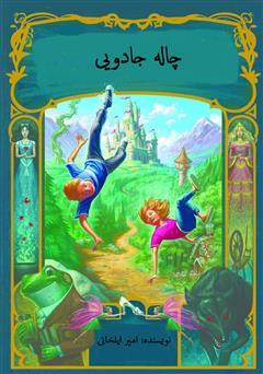 دانلود کتاب چاله جادویی