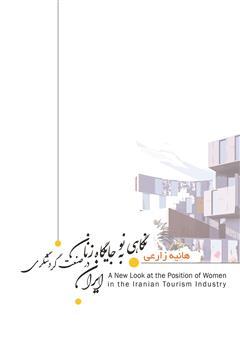 دانلود کتاب نگاهی نو به جایگاه زنان در صنعت گردشگری ایران