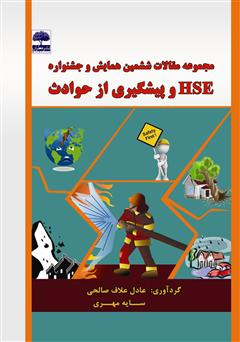 دانلود کتاب مجموعه مقالات ششمین همایش و جشنواره HSE و پیشگیری از حوادث