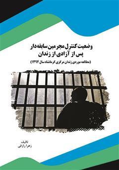 دانلود کتاب وضعیت کنترل مجرمین سابقهدار پس از آزادی از زندان: مطالعه موردی زندان مرکزی کرمانشاه سال 1394