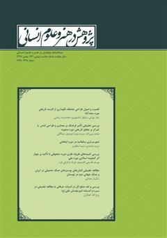 دانلود نشریه علمی - تخصصی پژوهش در هنر و علوم انسانی - شماره 22