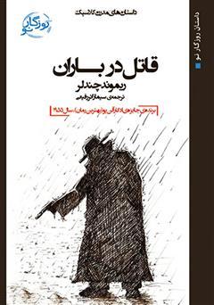 دانلود کتاب قاتل در باران