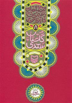 دانلود کتاب گلستان سعدی: قصههای شیرین ایرانی 8