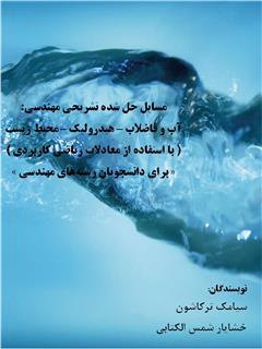 دانلود کتاب مسائل حل شده تشریحی مهندسی آب و فاضلاب هیدرولیک محیط زیست