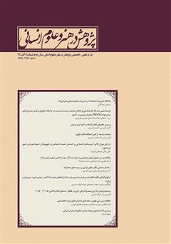 دانلود نشریه علمی - تخصصی پژوهش در هنر و علوم انسانی - شماره 6