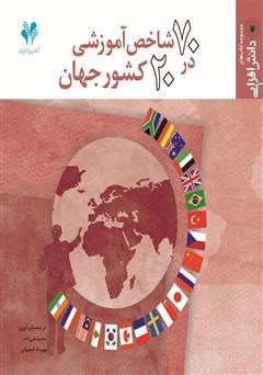 دانلود کتاب 70 شاخص آموزشی در 20 کشور جهان