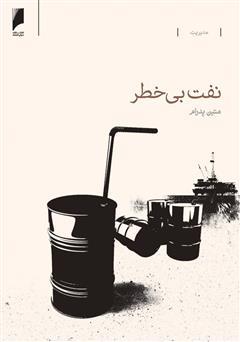 دانلود کتاب نفت بی خطر: روش های حقوقی مدیریت ریسک قراردادهای نفتی