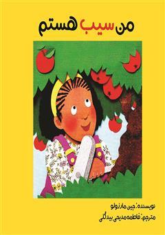 دانلود کتاب من سیب هستم