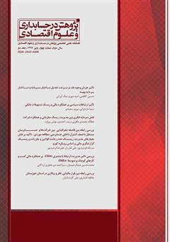 دانلود فصلنامه علمی تخصصی پژوهش در حسابداری و علوم اقتصاد - شماره 4 (جلد دوم)