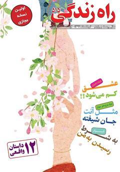 دانلود مجله راه زندگی - شماره 515