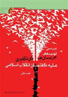 دانلود کتاب بررسی تهدیدهای جریانهای تکفیری علیه گفتمان انقلاب اسلامی