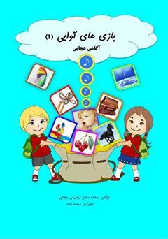 دانلود کتاب بازیهای آوایی (1) آگاهی هجایی
