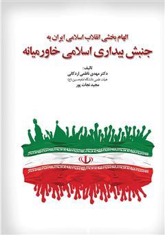 دانلود کتاب الهام بخشی انقلاب اسلامی ایران به جنبش بیداری اسلامی خاورمیانه