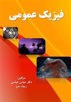 دانلود کتاب فیزیک عمومی