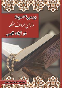 دانلود کتاب بررسی 29 سوره دارای حروف مقطعه در آیات الهی