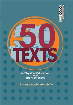 دانلود کتاب 50 متن تخصصی تربیت بدنی و علوم ورزشی
