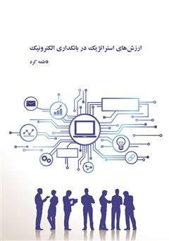 دانلود کتاب ارزشهای استراتژیک در بانکداری الکترونیک