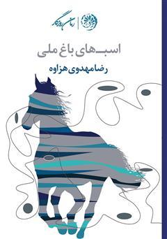 دانلود کتاب اسبهای باغ ملی